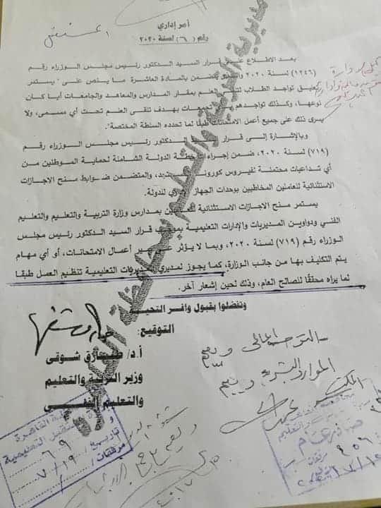 بشكل رسمى - استمرار العمل بقرار الاجازات الاستثنائية الصادر من وزير التربية 52158_10
