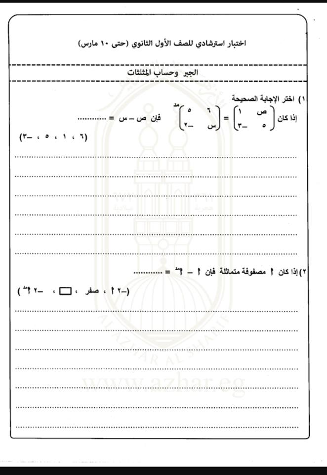 تجميع لأحدث الإمتحانات الألكترونية والورقية بوكليت الصف الأول الثانوى كل المواد للتدريب عليها ترم ثانى2019 كل المواد 53671810