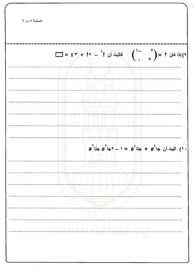تجميع لأحدث الإمتحانات الألكترونية والورقية بوكليت الصف الأول الثانوى كل المواد للتدريب عليها ترم ثانى2019 كل المواد 53850210