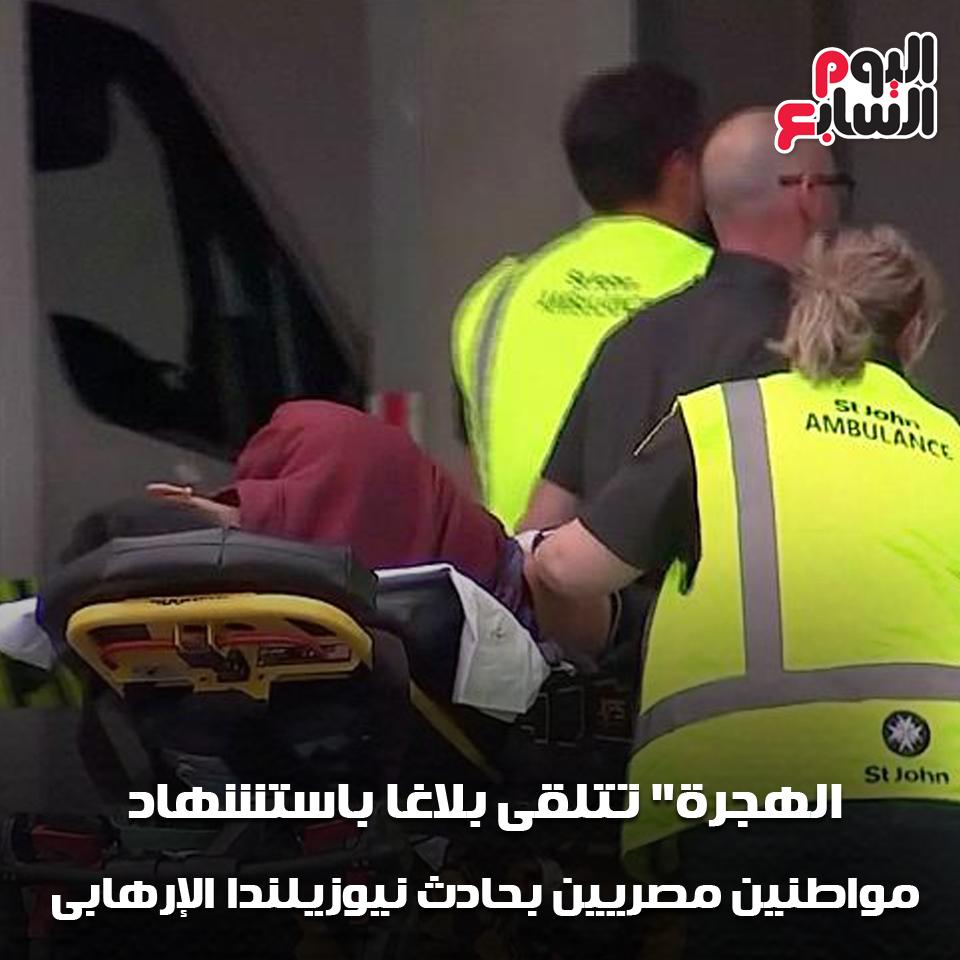 عاجل - إبلاغ الهجرة والخارجية بوجود شهداء مصريين فى مذبحة  نيوزلندا 54398110