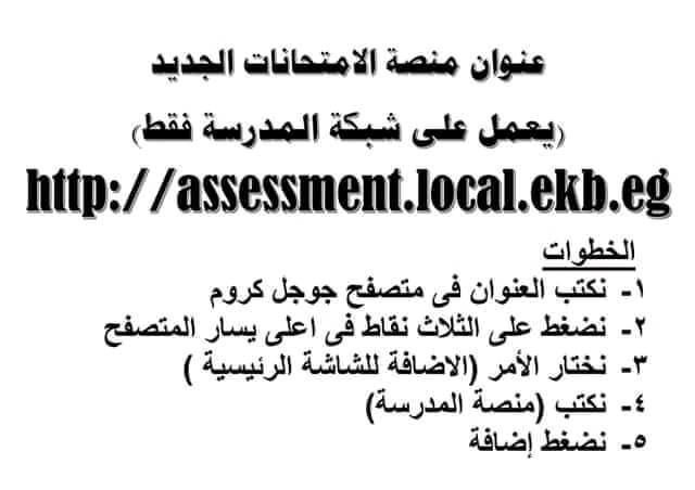 الرابط الجديد لإمتحانات منصة التربية والتعليم للصف الأول والثانى الثانوى 2020 54411710