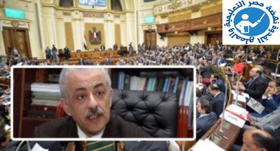 عاجل حجازى  يعرض على البرلمان شكل الدراسة بالعام الجديد 5613510