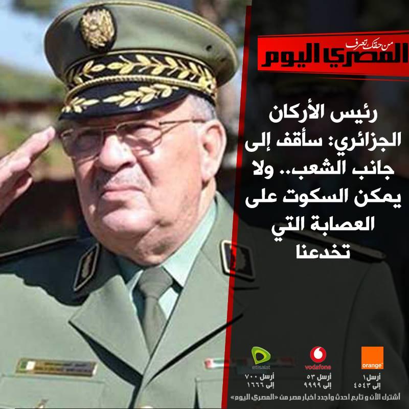 الجيش الجزائرى يقوم باجراءات فعلية لتنحية يوتفليقة و اليوم أخرأيامه كرئيس 56262510