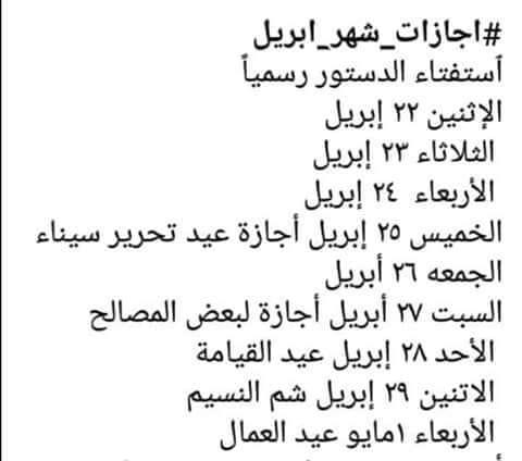 9 أيام للمعلمين إجازة فى إبريل بدون الجمعة والسبت 56480310