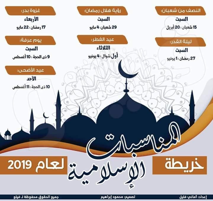 المناسبات الدينية 2019 56711010