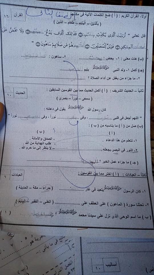 امتحان فعلى عربى ودين  للصف الثانى الإبتدائى   ترم ثانى2019 57004810