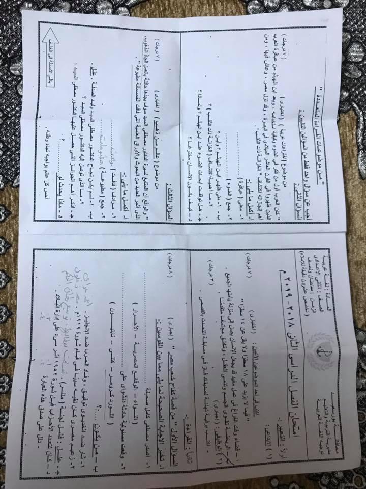 امتحان فعلى  لغة عربية     للصف الثانى الإعدادى من بورسعيد  أخر العام2019 57010212