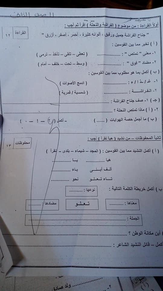 امتحان فعلى عربى ودين  للصف الثانى الإبتدائى   ترم ثانى2019 57168310