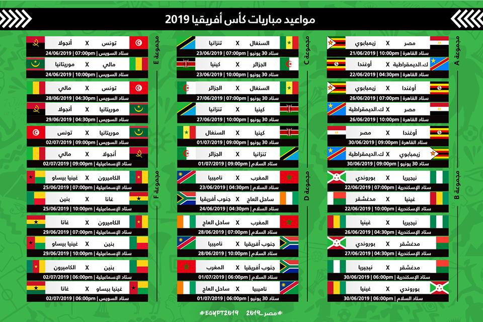 """جدول مباريات مباريات كأس الأمم الإفريقية """"فى مصر """" يونيو 2019 57232010"""