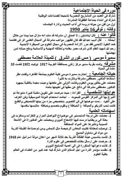 """لإمتحان مايو أجمل مراجعة تربية وطنية """" مواطنة"""" للأول الثانوى  57317110"""