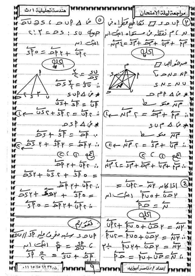 لإمتحان مايو   مراجعة هندسة ليلة امتحان الرياضيا ت للأول الثانوى  57374810