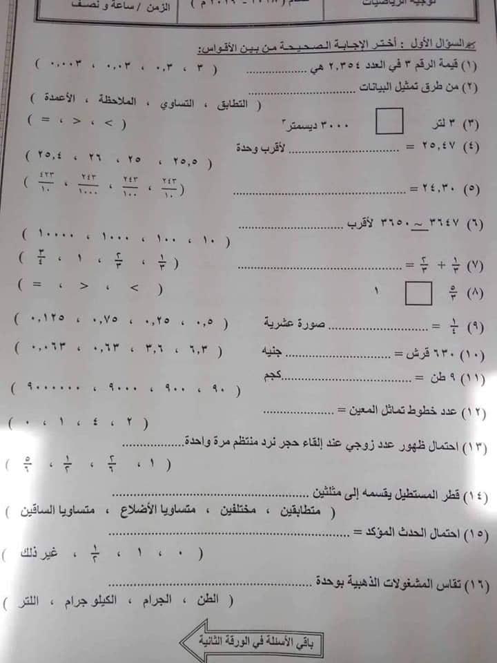 امتحان فعلى رياضيات للصف الرابع من بور سعيد ترم ثانى2019 57395810