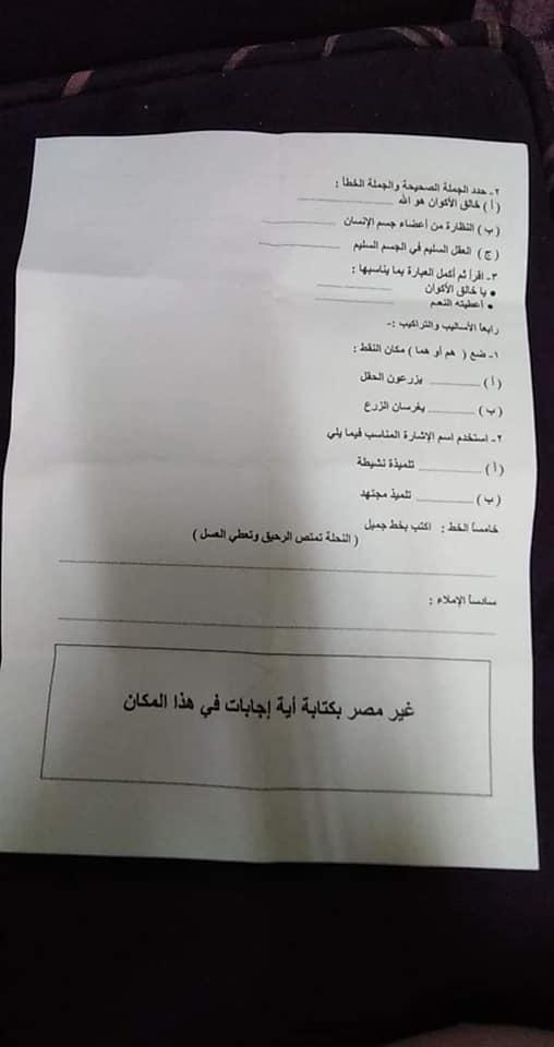 امتحان فعلى  عربى ودين   للصف الثانى الإبتدائى  إدارة  جرجا التعليمية  أخر العام2019 57511410