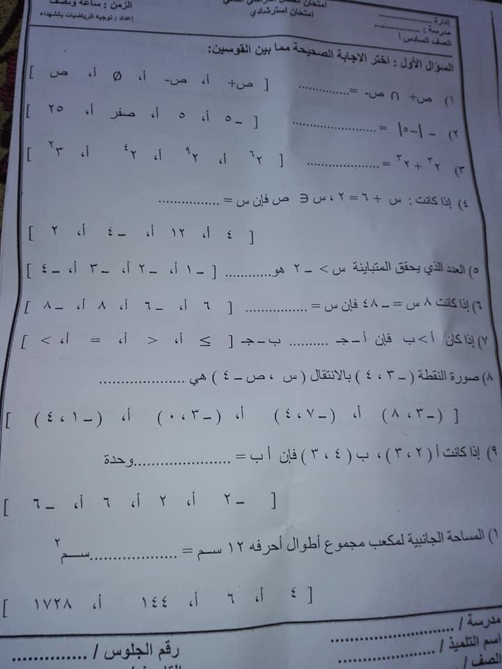 امتحان فعلى رياضيات للصف السادس ترم ثانى2019 57533010