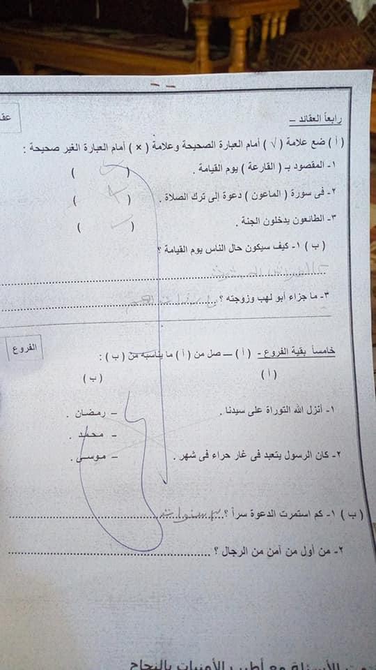 امتحان فعلى عربى ودين  للصف الثانى الإبتدائى   ترم ثانى2019 57882410
