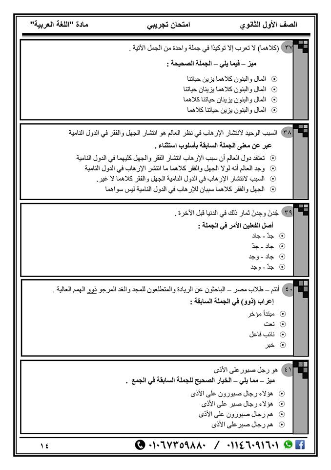 لإمتحان مايو امتحان على فروع اللغة العربية للأول الثانوى  57882510