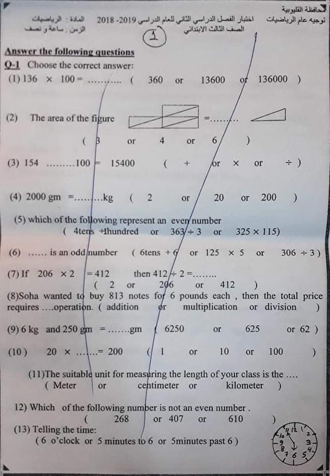 امتحان فعلى ماث    للصف الثالث  الإبتدائى   ترم ثانى من القليوبية2019 58378810