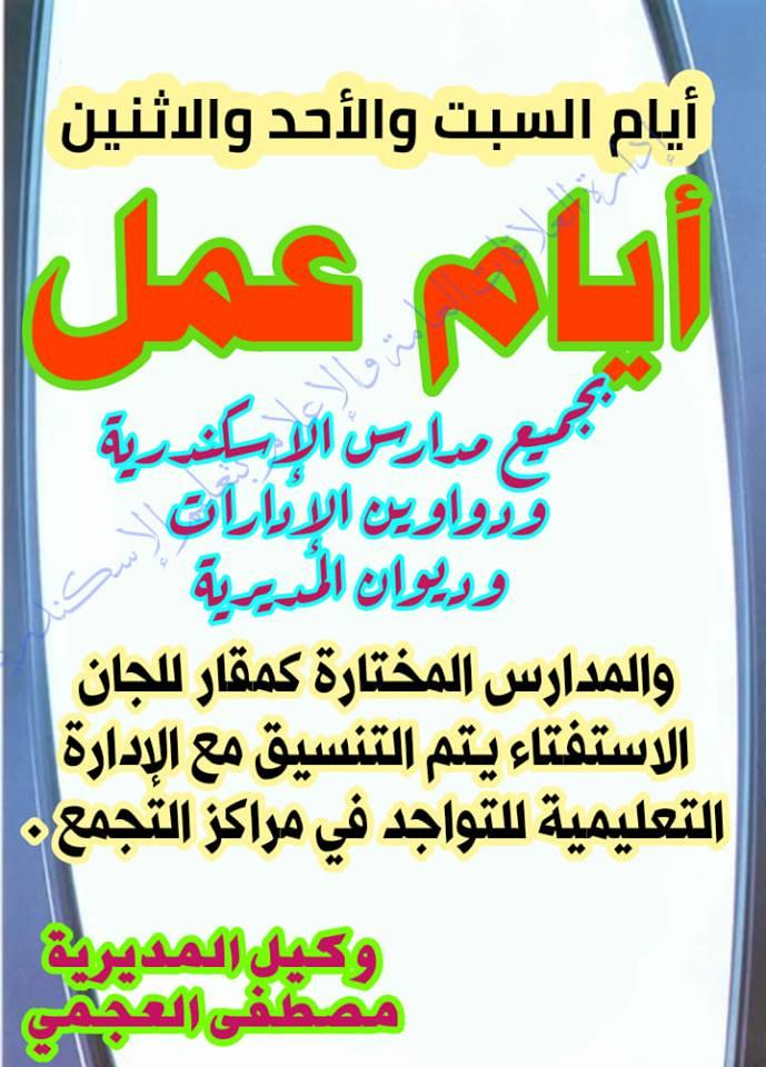 تعليم الأسكندرية تهيب بمعلمى المدارس التى بها إستفتاء التواجد بمدارسهم والتوقيع بالحضور طوال ايام الإسفتاء 58441310