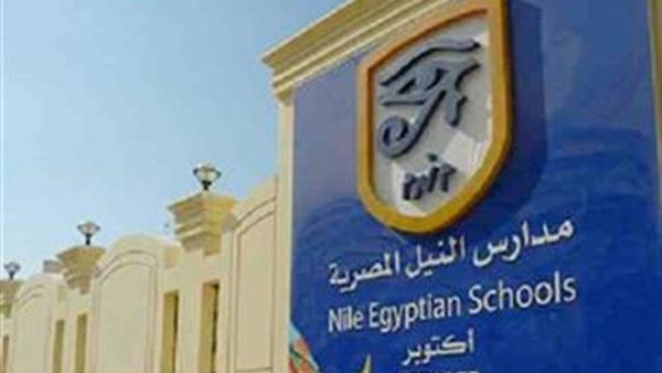حقق الحلم بإلحاق ابنك بمدارس النيل النموذجية  بعد فتح التقديم رسميًا تعرف الشروط 58611