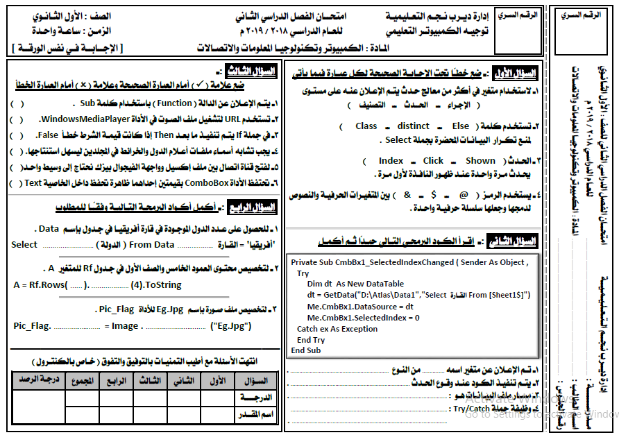"""حصريًا  امتحانات حاسب ألى بنماذج الإجابة للأول الثانوى """" عربى و لغات"""" فعلية مايو2019 58986711"""