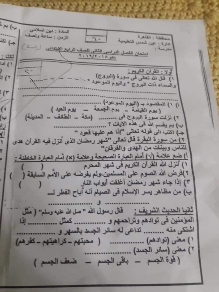 امتحان عربى و دين     للصف الرابع القاهرة عين شمس أخر العام2019 58994412