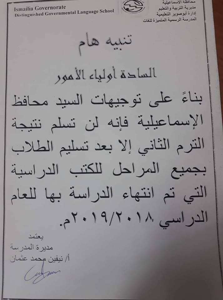 نشرة من الإسماعيلية - ممنوع تسليم النتيجة للتلميذ قبل تسليم الكتب المرسية الخاصة به 59285610
