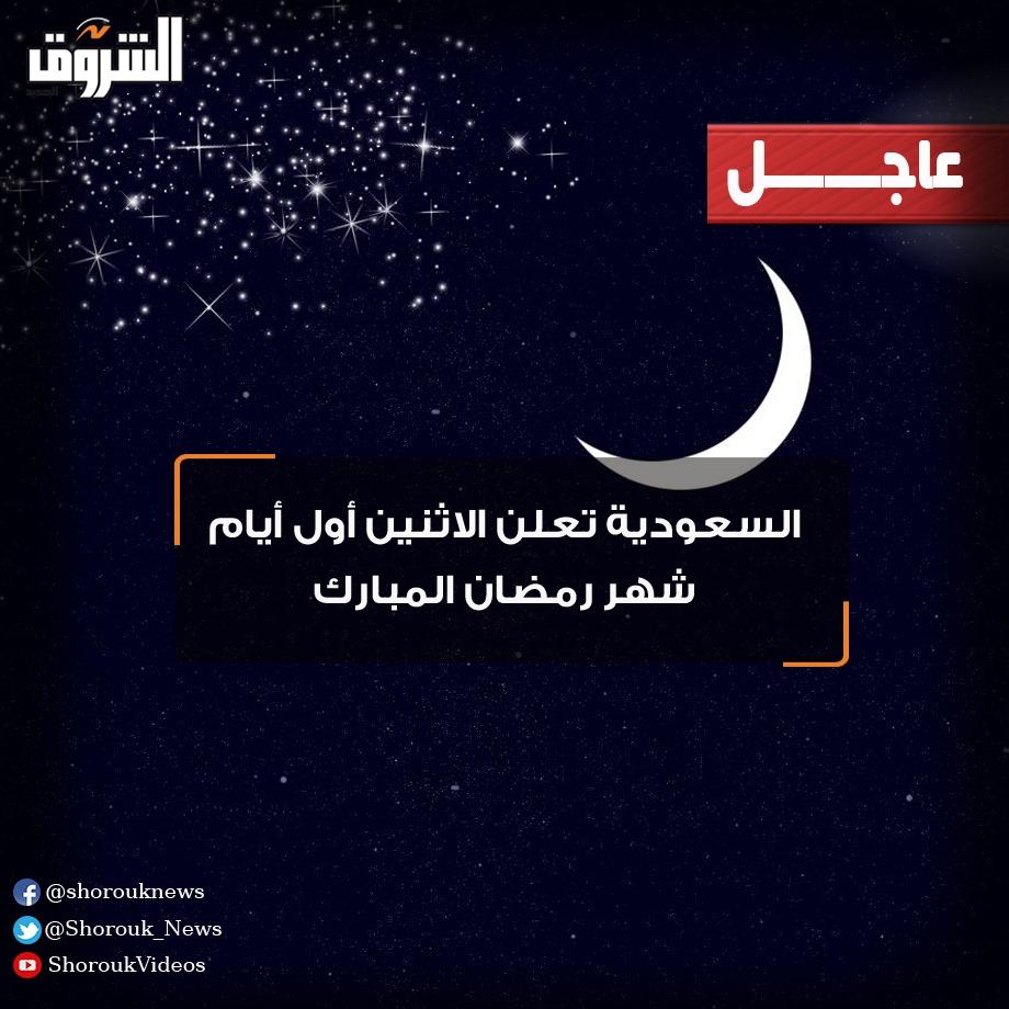 السعودية تعلن رسميًا - الإثنين أول أيام شهر رمضان المبارك 59339710