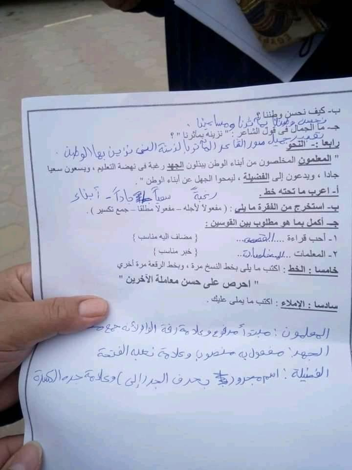 امتحان اللغة العربية للصف الخامس من العبور   أخر العام2019 59440310