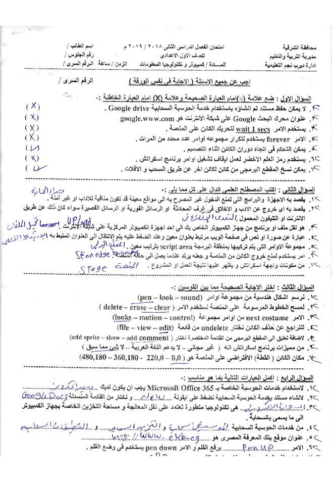 """امتحان الشرقية  2019 حاسب ألى بنماذج الإجابة للأول الإعدادى """" عربى  ولغات  2019 59446010"""