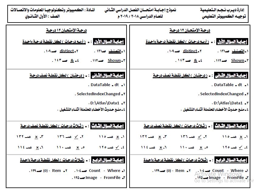 """حصريًا  امتحانات حاسب ألى بنماذج الإجابة للأول الثانوى """" عربى و لغات"""" فعلية مايو2019 59603010"""