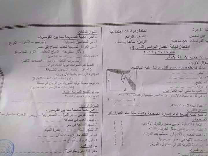 امتحان عربى و دين     للصف الرابع القاهرة عين شمس أخر العام2019 59621210