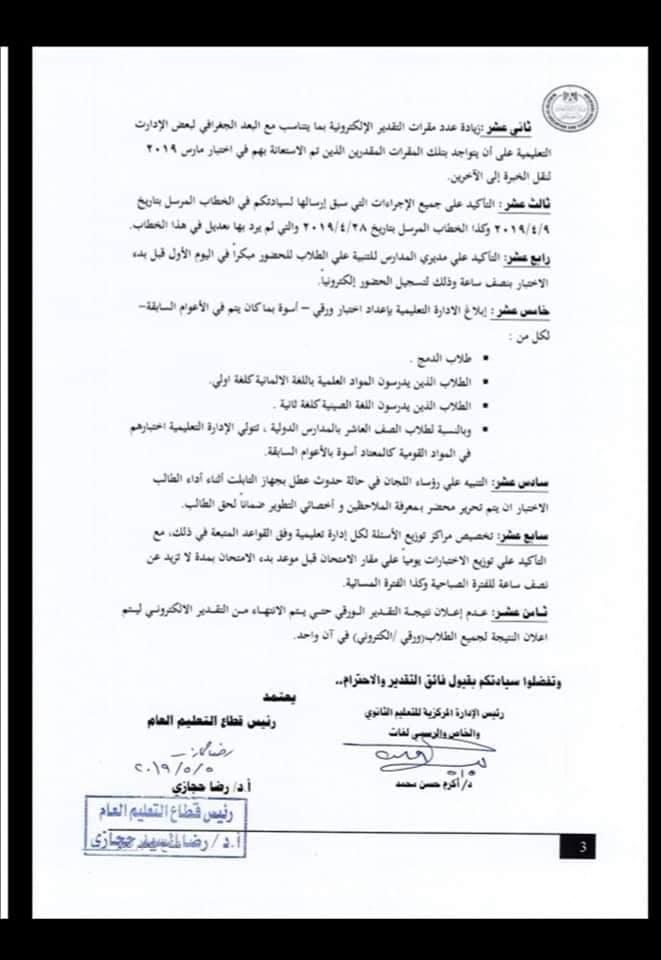 منشور رسمى ضوابط إجراء امتحانات ورقية للصف الأول الثانوى 59676910