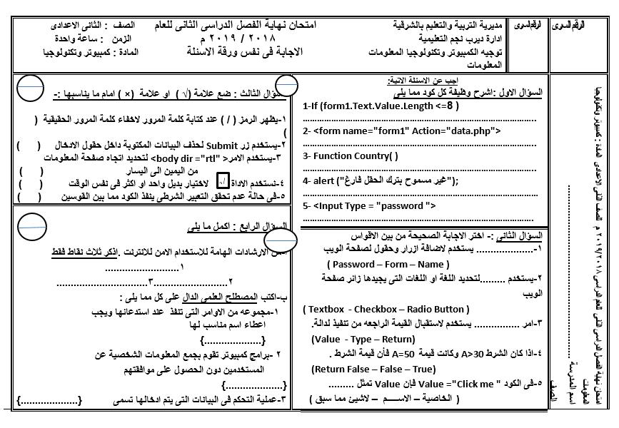 """امتحان الشرقية  2019 حاسب ألى بنماذج الإجابة للثانى الإعدادى """" عربى  ولغات  2019 59682710"""