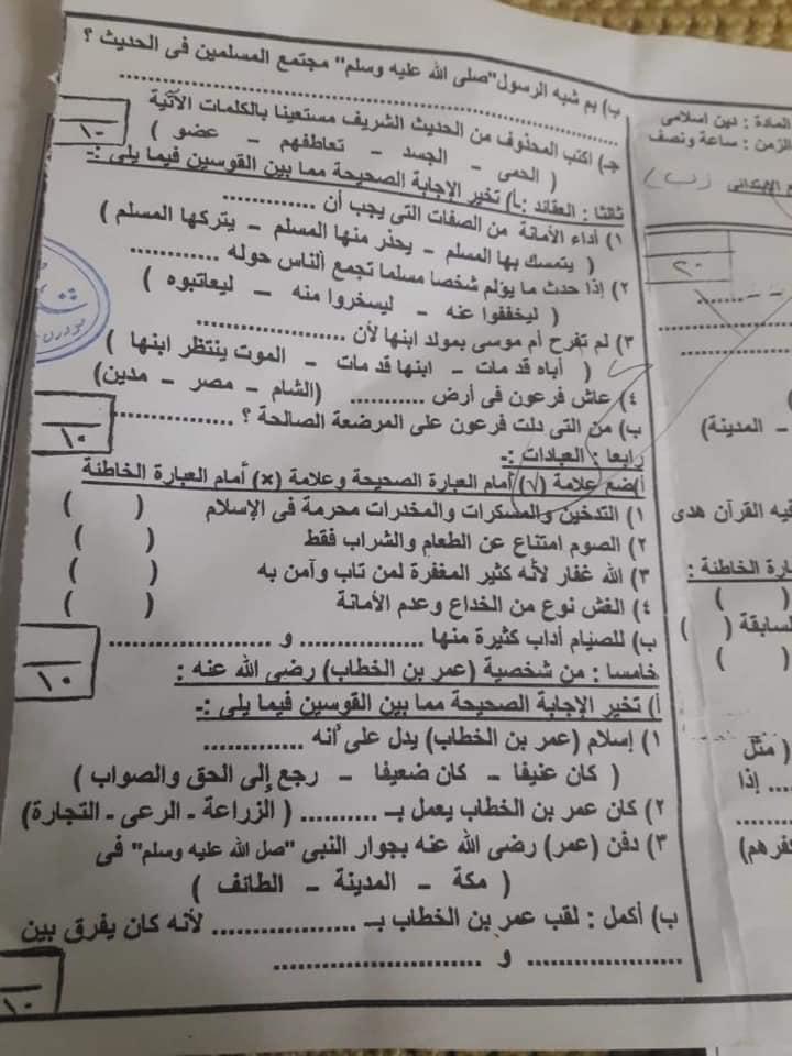امتحان عربى و دين     للصف الرابع القاهرة عين شمس أخر العام2019 59724010