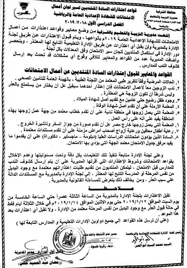 نشرة هامة شروط الإعتذار عن أعمال الإمتحانات2019 59849010