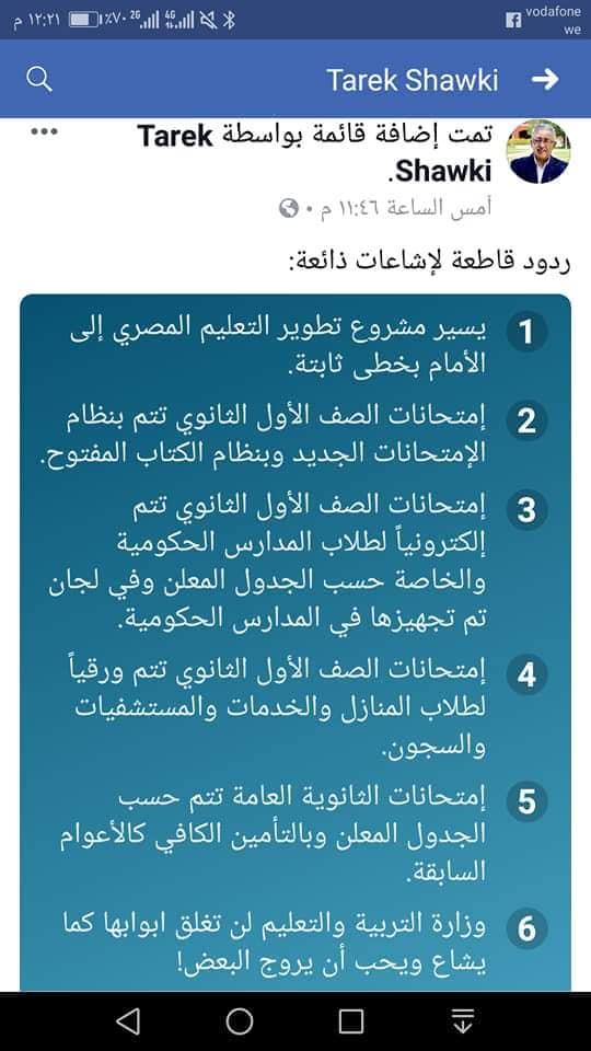 اخر الاخبار عن امتحان الصف الاول الثانوى من صفحة دكتور شوقى 59853410
