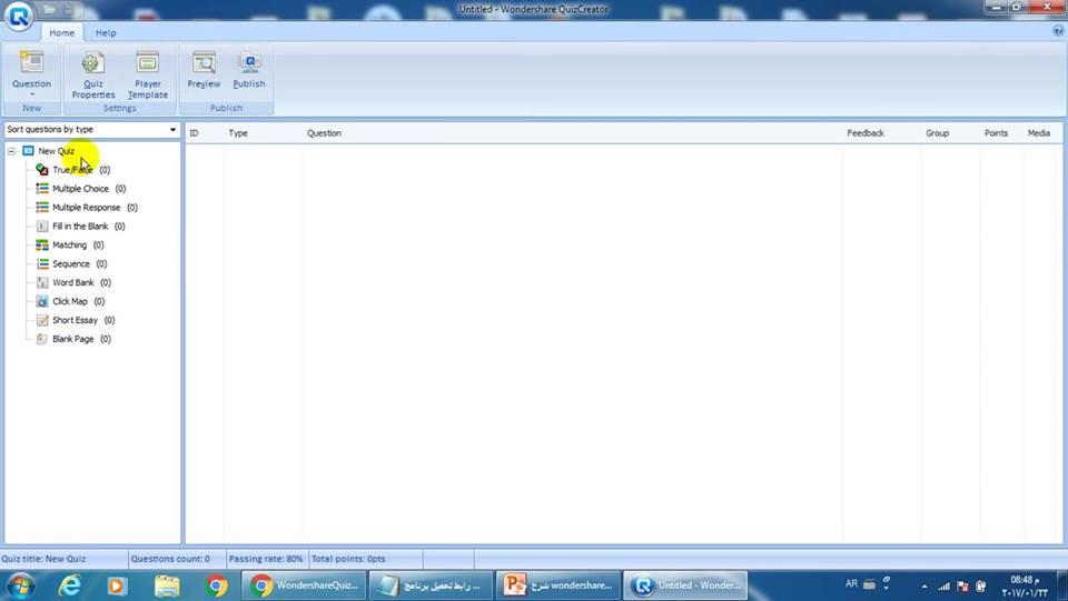 حملوا برنامج عمل الامتحانات الالكترونية 59902010
