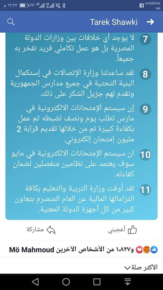 اخر الاخبار عن امتحان الصف الاول الثانوى من صفحة دكتور شوقى 59913910
