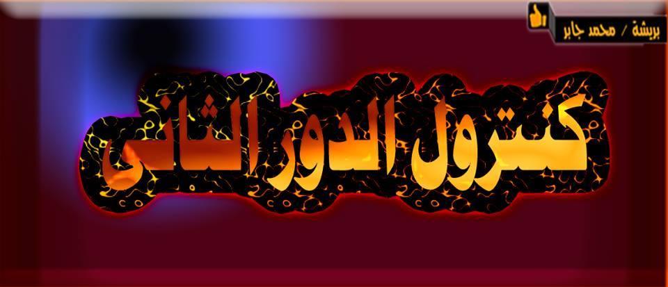 كنترول الدور الثانى للأستاذ محمد جابر 2019 60003610