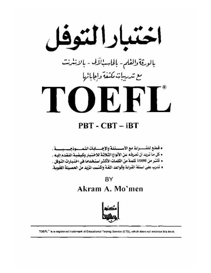 نسخة من كتاب الحصول على التويفلTOEFL بسهولة أسئلة مجابة 60030110