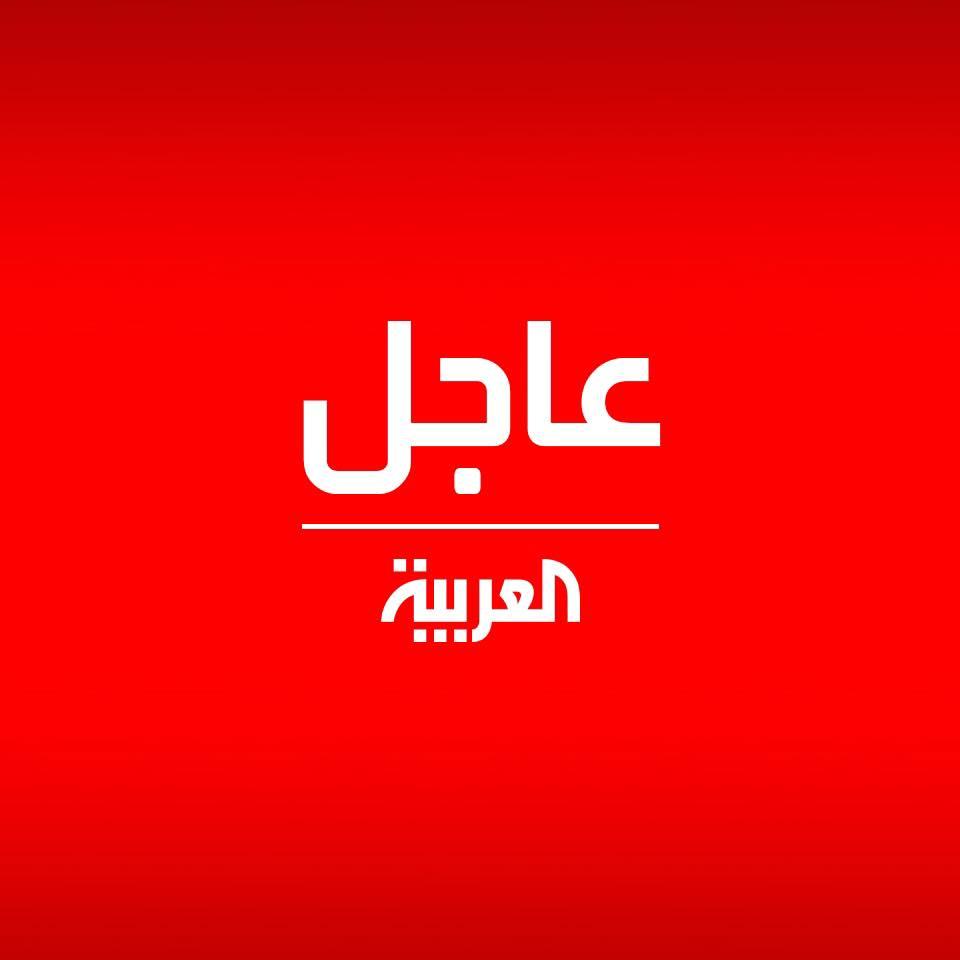 عاجل   - الهجوم على السعودية بطائرات استهدفت النفط 60439910