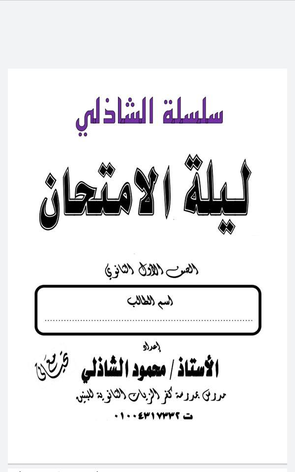 مراجعة الأستاذ شاذلى لغة عربية للأول الثانوى مايو2019 60490210