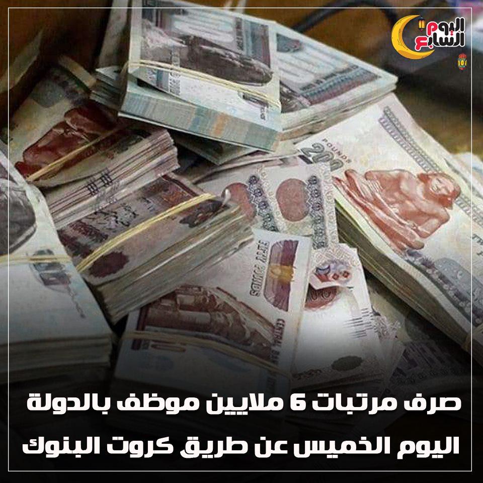 هام - صرف مرتبات 6 ملايين موظف بالدولة اليوم الخميس بالفيزا حسب تعليمات وزارة المالية  60898710