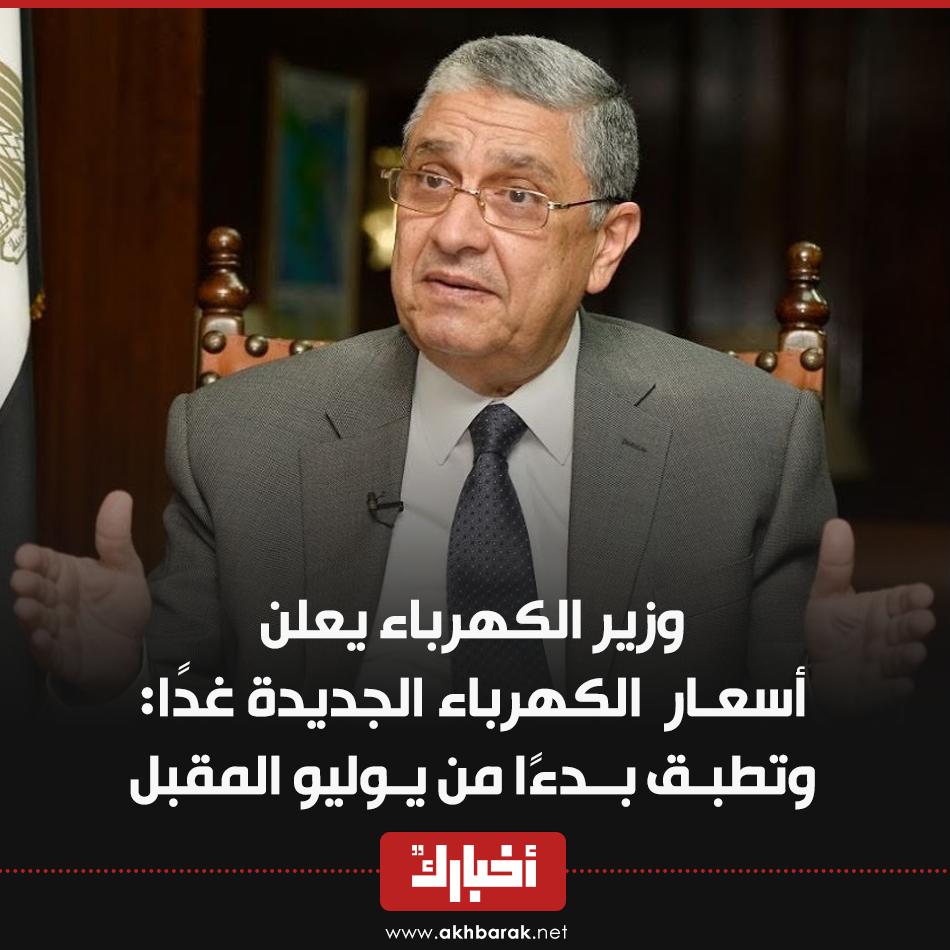 """غدًا وزير الكهرباء يعلن فى مؤتمر """" أسعار الكهرباء الجديدة """" زيادة يوليو"""" 60898910"""