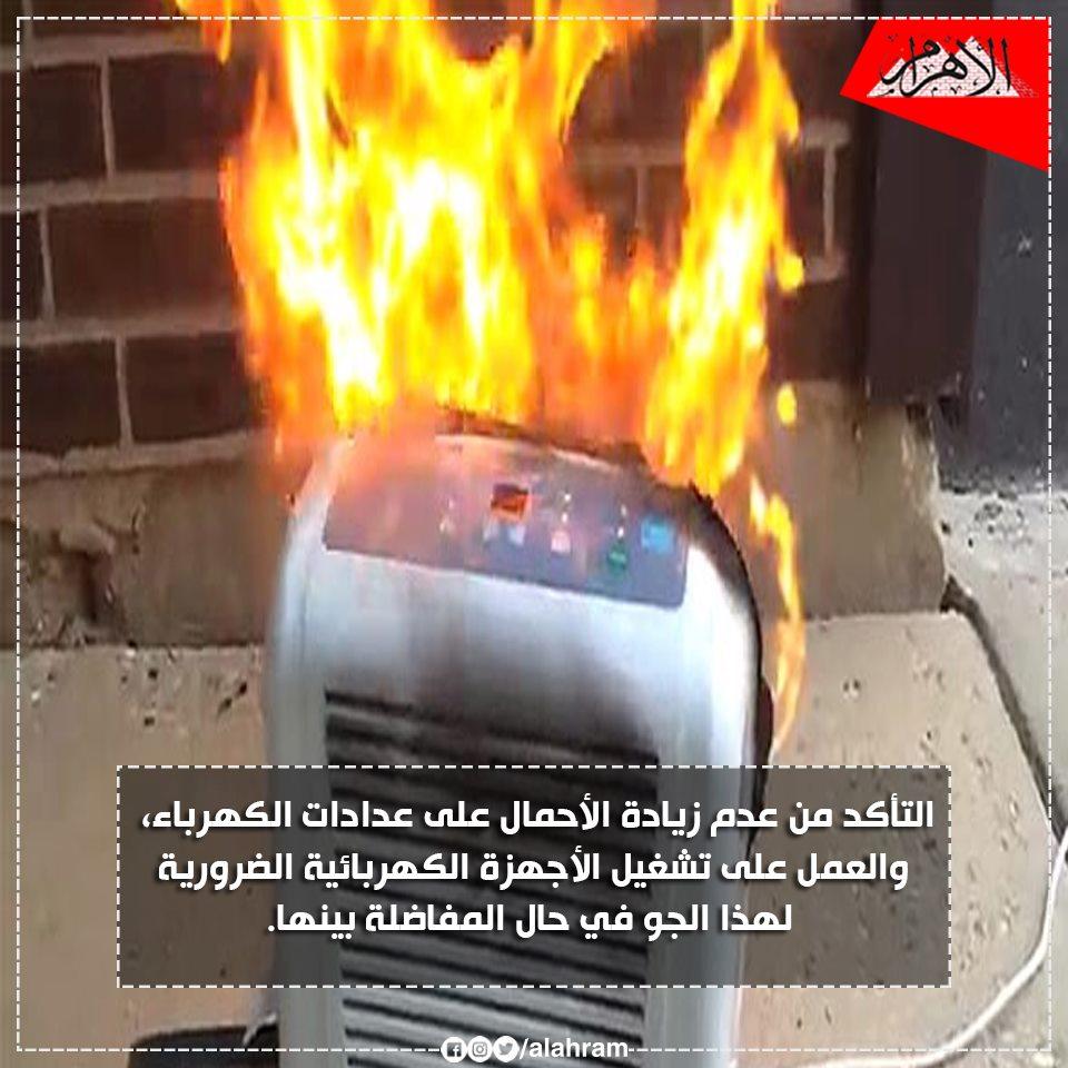 إرشادات لتجنب الحرائق داخل المنازل بسبب الحر الشديد 60969810