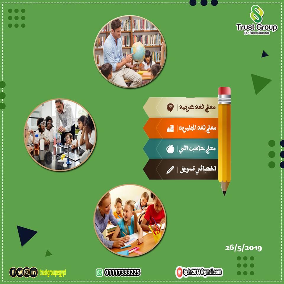 مجموعة مدارس كبري بالخبر تطلب معلمين تخصصات مختلفة 61247310