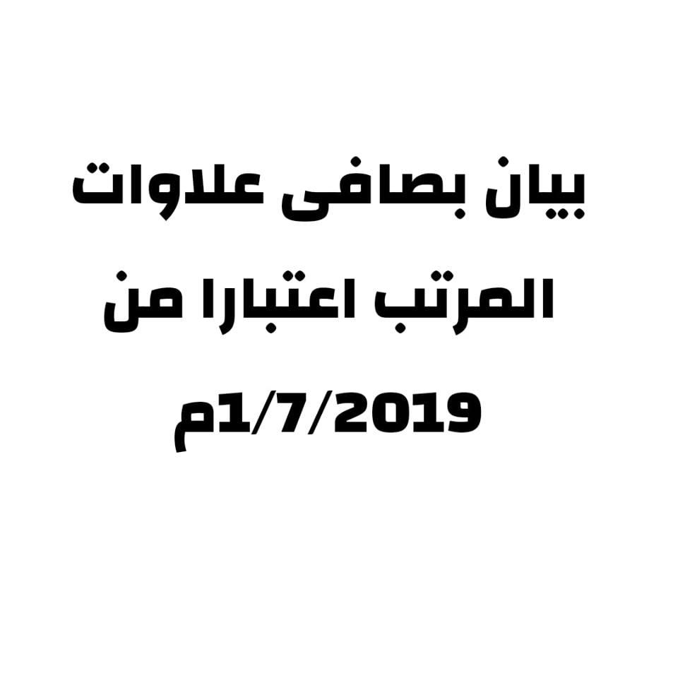 بيان بصافى علاوات المرتب اعتبارا من 1/7/2019م كل حسب درجته 61469910