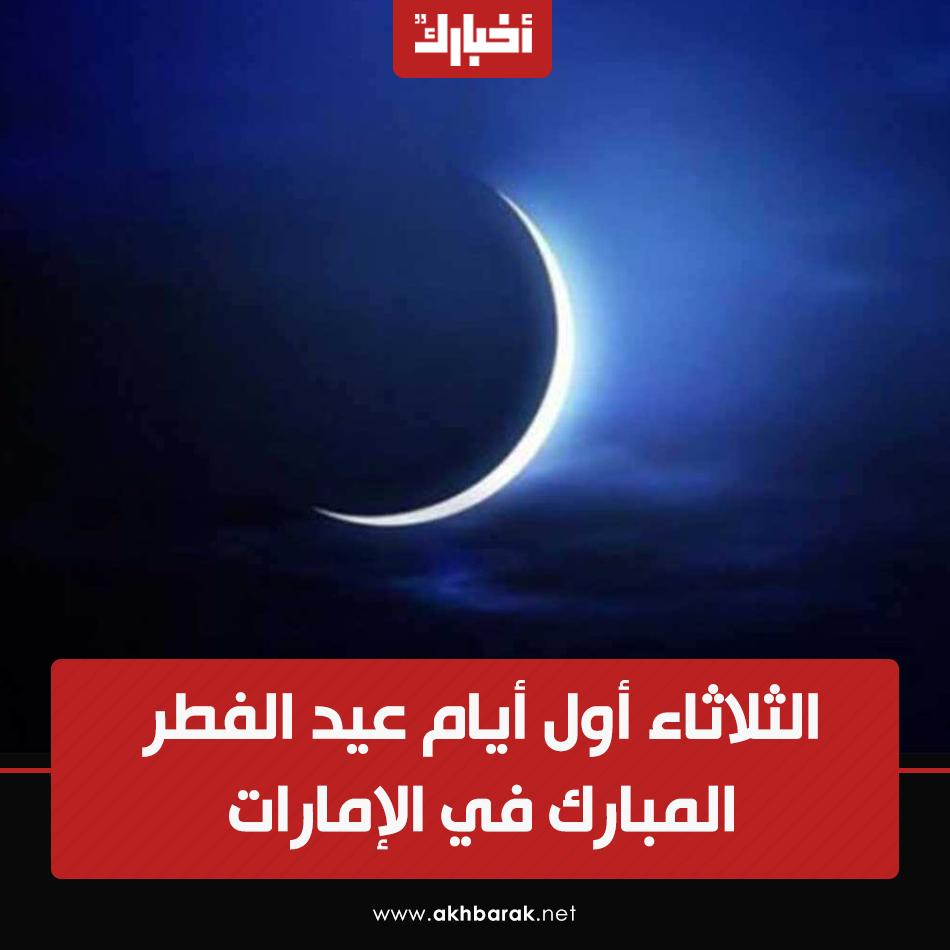 الثلاثاء أول أيام عيد الفطر المبارك في الإمارات 61723310