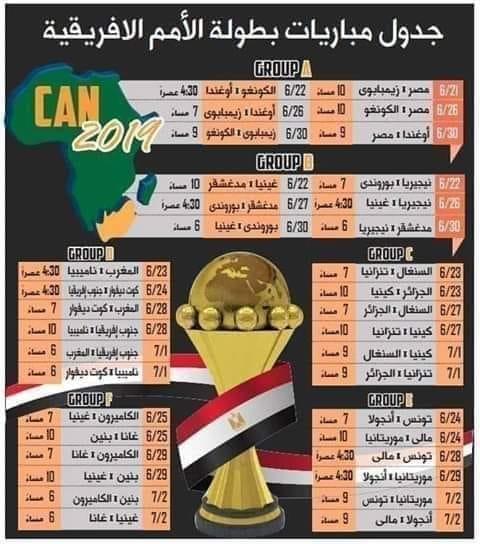 جدول مباريات كأس الأمم الإفريقية مصر2019 61882210