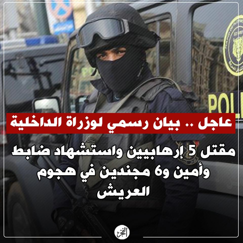 بيان الداخلية الخاص بعدد الشهداء من الشرطة وعدد القتلى من الإرهابيين فى سيناء اليوم 61998310